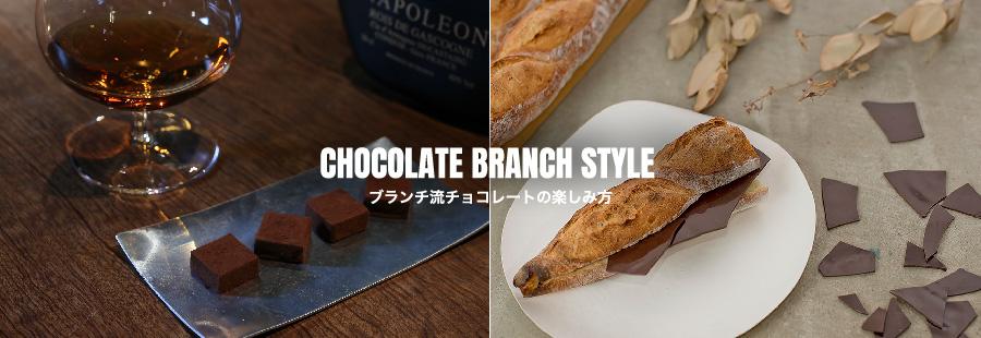 CHOCOLATE BRANCH STYLE ブランチ流チョコレートの楽しみ方