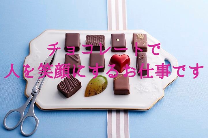 チョコレート販売員 募集