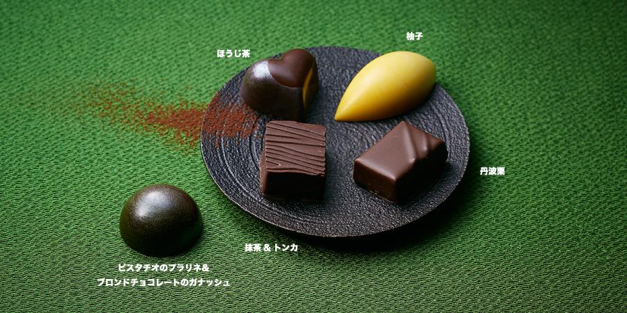 お皿の上の左から右回りに、ほうじ茶、柚子、丹波栗、抹茶&トンカ、お皿から外れて、ピスタチオのプラリネ&ブランドチョコレートのガナッシュ