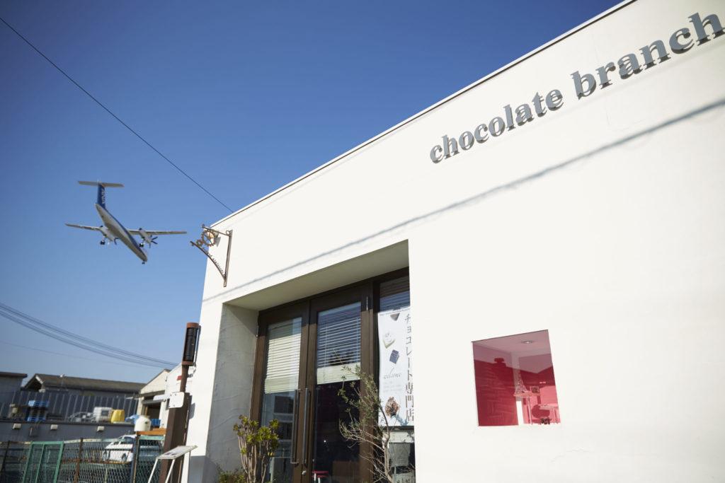 チョコレートブランチ