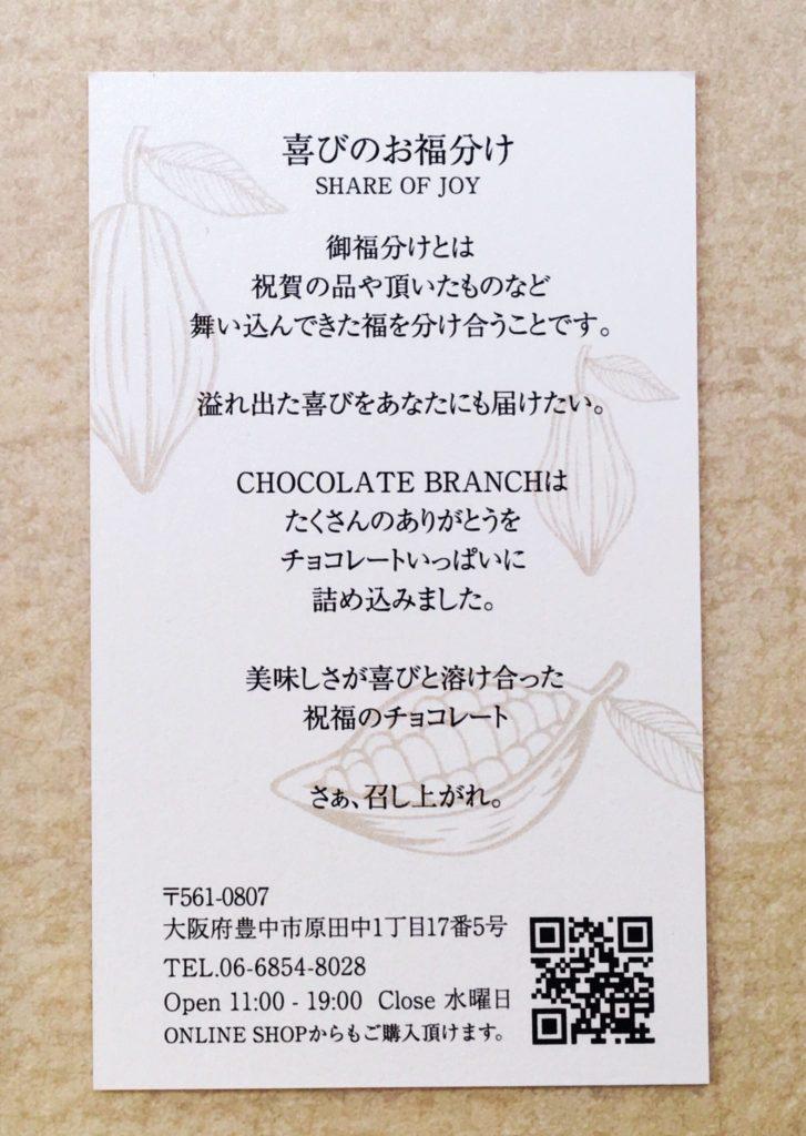 ショップカード 裏面 チョコレートブランチ 幸せのお福分け