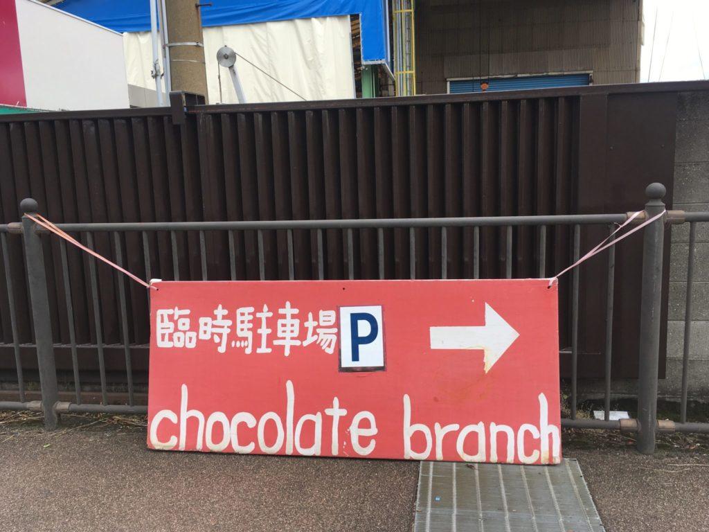 チョコレートブランチ CHOCOLATE BRANCH 駐車場