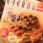 阪急阪神エテルノ倶楽部2020年冬号 表紙掲載 ボンボンショコラ タブレット 板チョコ
