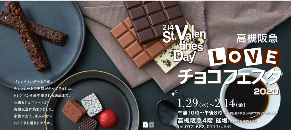 高槻阪急 バレンタイン チョコレートブランチ