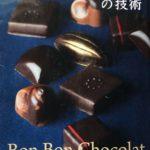 ボンボンショコラの技術 チョコレートブランチ CHOCOLATE BRANCH