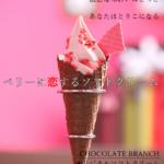 ルビーチョコレートとあまおう苺のソフトクリーム チョコレートブランチ