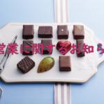 チョコレートブランチ CHOCOLATE BRANCH 営業のお知らせ