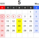 5月の営業日