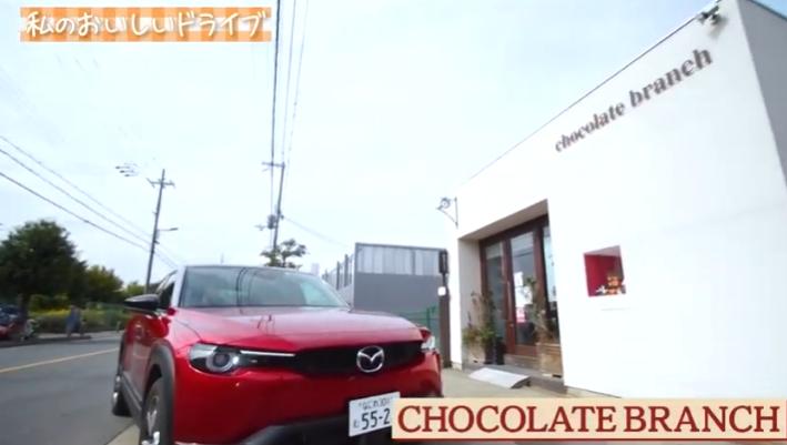 MX-30Presents 私のおいしいドライブ チョコレートブランチ